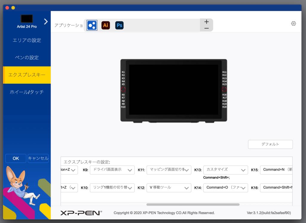XP-PENのエクスプレスキー