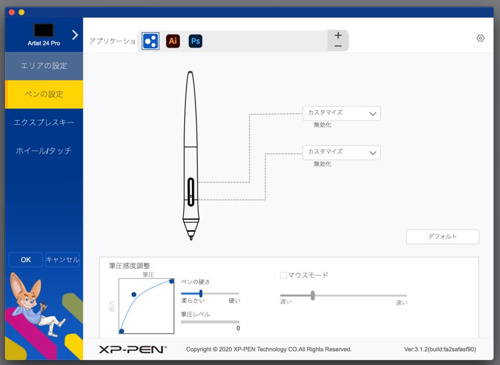 XP-PENの筆圧設定